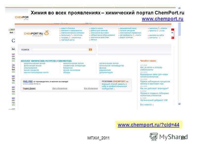 МПХИ_201128 Химия во всех проявлениях – химический портал СhemPort.ru www.chemport.ru www.chemport.ru/?cid=44