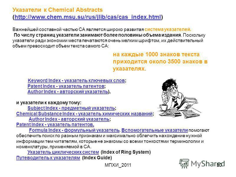 МПХИ_201130 Keyword Index - указатель ключевых словKeyword Index - указатель ключевых слов; Patent Index - указатель патентов; Author Index - авторский указатель),Patent Index - указатель патентовAuthor Index - авторский указатель и указатели к каждо