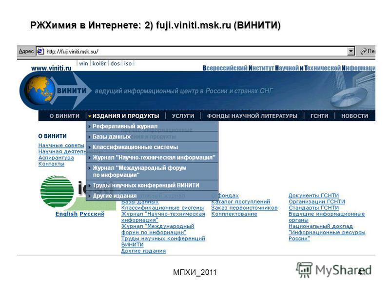 МПХИ_201141 РЖХимия в Интернете: 2) fuji.viniti.msk.ru (ВИНИТИ)