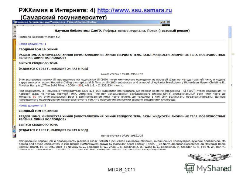 МПХИ_201160 РЖХимия в Интернете: 4) http://www. ssu.samara.ru http://www. ssu.samara.ruhttp://www. ssu.samara.ru (Самарский госуниверситет) (Самарский госуниверситет) http://weblib.ssu.samara.ruhttp://weblib.ssu.samara.ru полнотекстовые БД реферативн