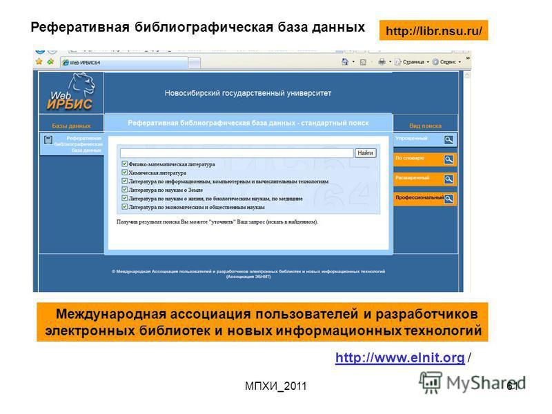 МПХИ_201161 Реферативная библиографическая база данных http://www.elnit.orghttp://www.elnit.org / http://libr.nsu.ru/ Международная ассоциация пользователей и разработчиков электронных библиотек и новых информационных технологий