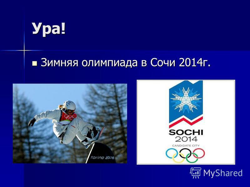 Ура! Зимняя олимпиада в Сочи 2014 г. Зимняя олимпиада в Сочи 2014 г.