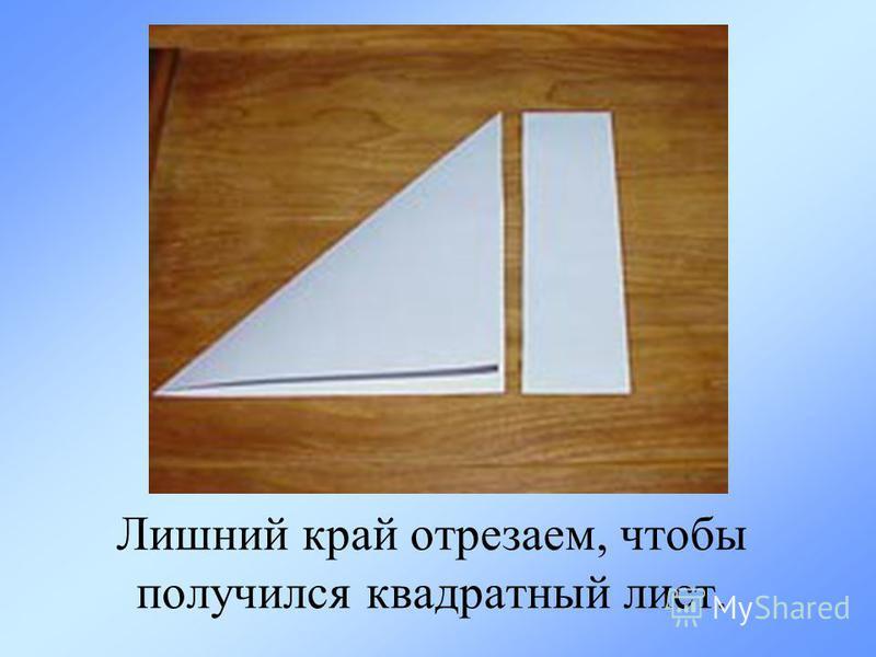 Сгибаем прямоугольный лист бумаги по диагонали.