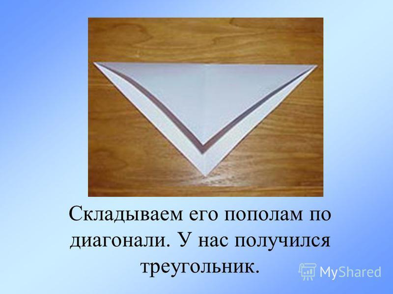 Лишний край отрезаем, чтобы получился квадратный лист.