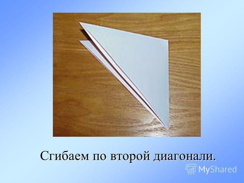 . Складываем его пополам по диагонали. У нас получился треугольник..