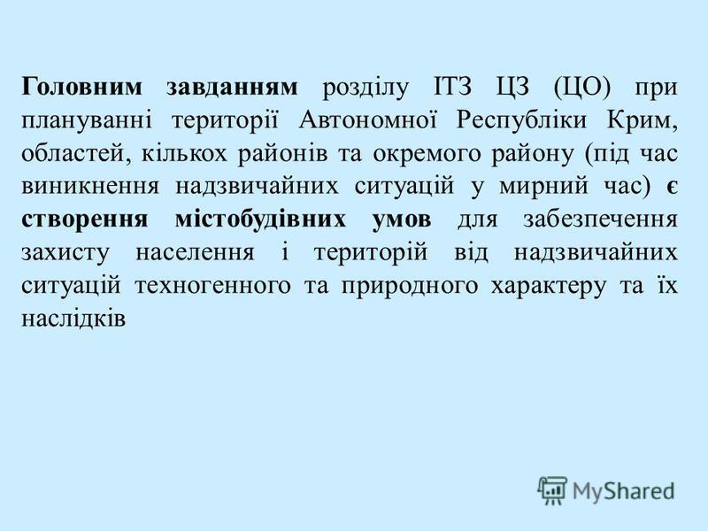 Головним завданням розділу ІТЗ ЦЗ (ЦО) при плануванні території Автономної Республіки Крим, областей, кількох районів та окремого району (під час виникнення надзвичайних ситуацій у мирний час) є створення містобудівних умов для забезпечення захисту н