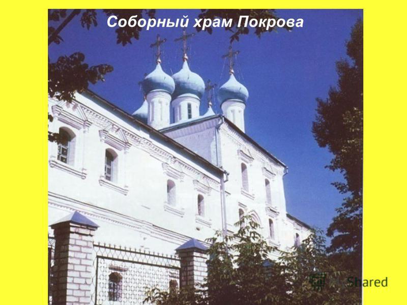 Соборный храм Покрова