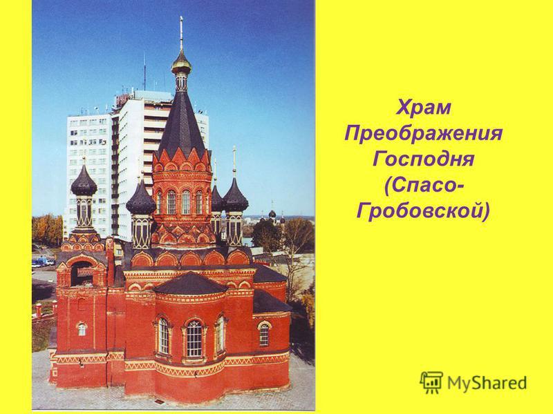 Храм Преображения Господня (Спасо- Гробовской)