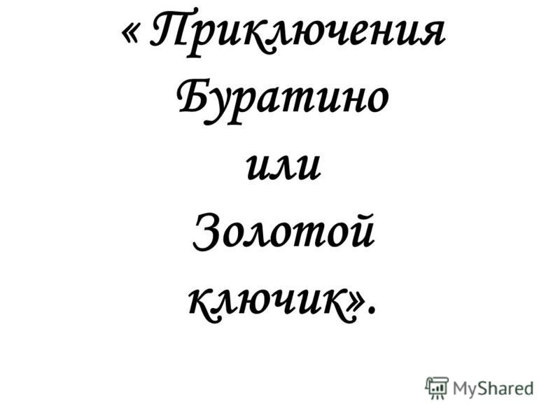 книга А.Толстого « Приключения Ббуратино или Золотой ключик».