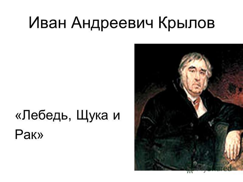 Иван Андреевич Крылов «Лебедь, Щука и Рак»