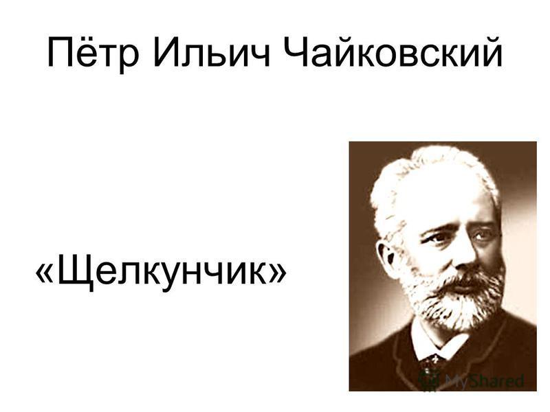 Пётр Ильич Чайковский «Щелкунчик»