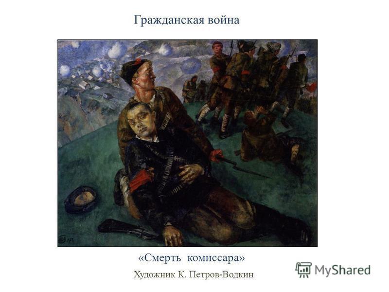 «Смерть комиссара» Художник К. Петров-Водкин Гражданская война