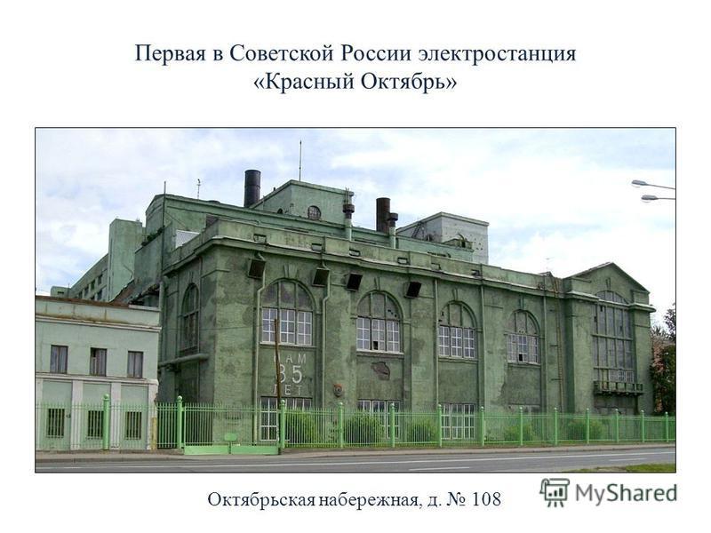 Первая в Советской России электростанция «Красный Октябрь» Октябрьская набережная, д. 108