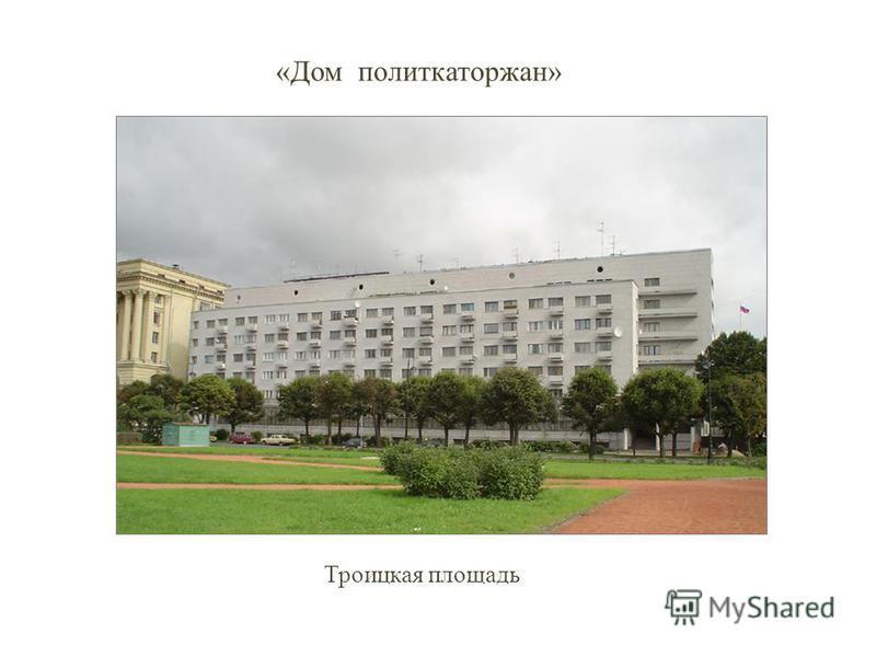 «Дом политкаторжан» Троицкая площадь