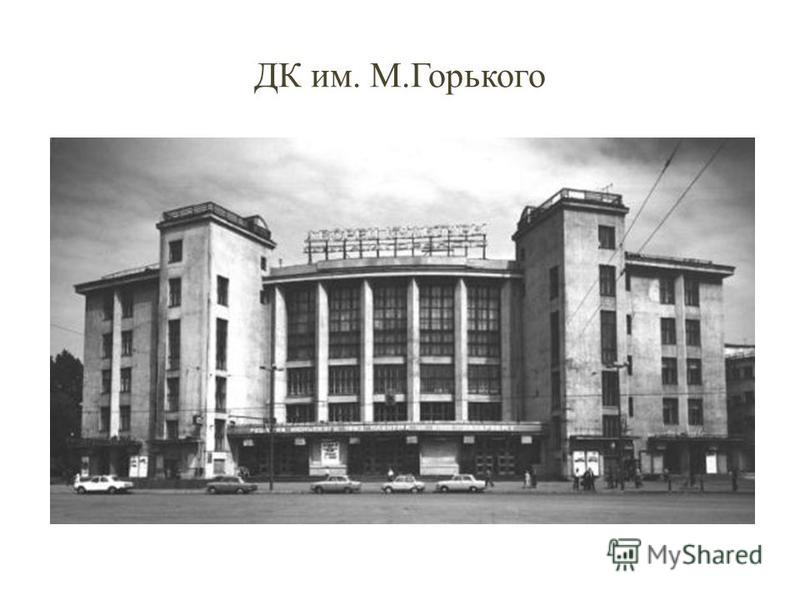 ДК им. М.Горького