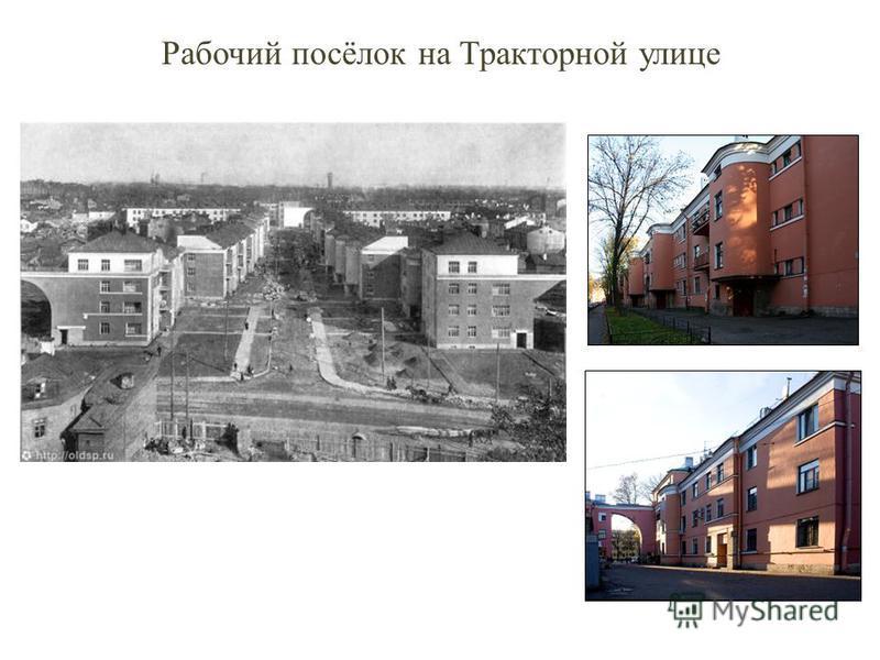 Рабочий посёлок на Тракторной улице