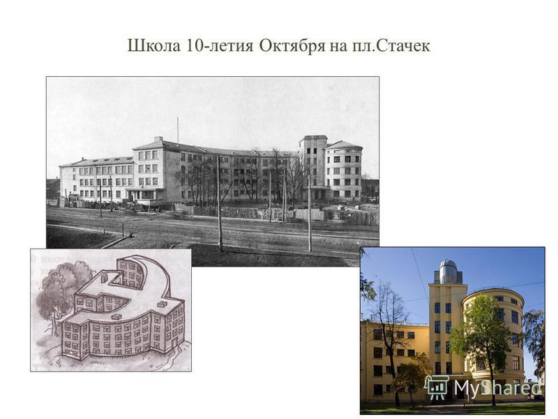 Школа 10-летия Октября на пл.Стачек