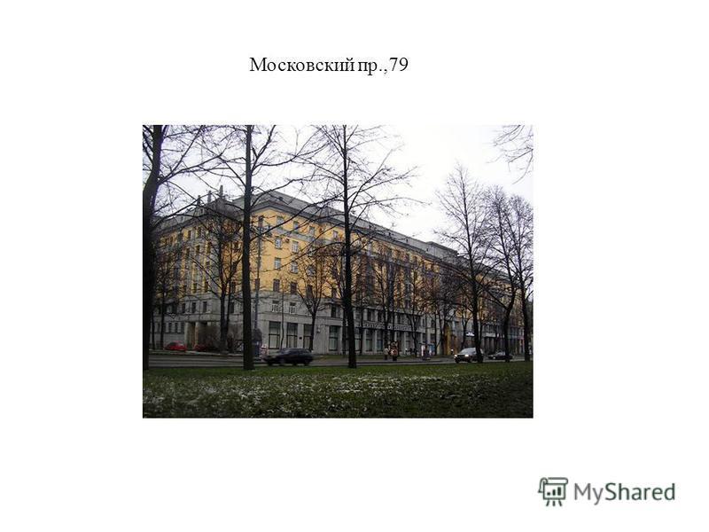 Московский пр.,79