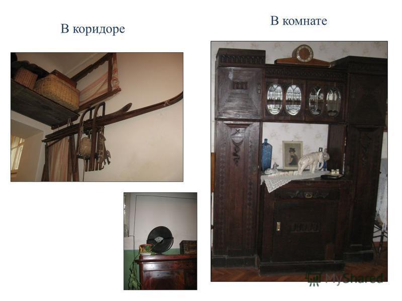 В коридоре В комнате