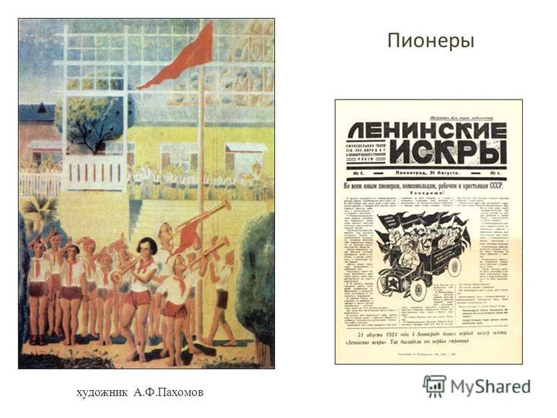 Пионеры художник А.Ф.Пахомов