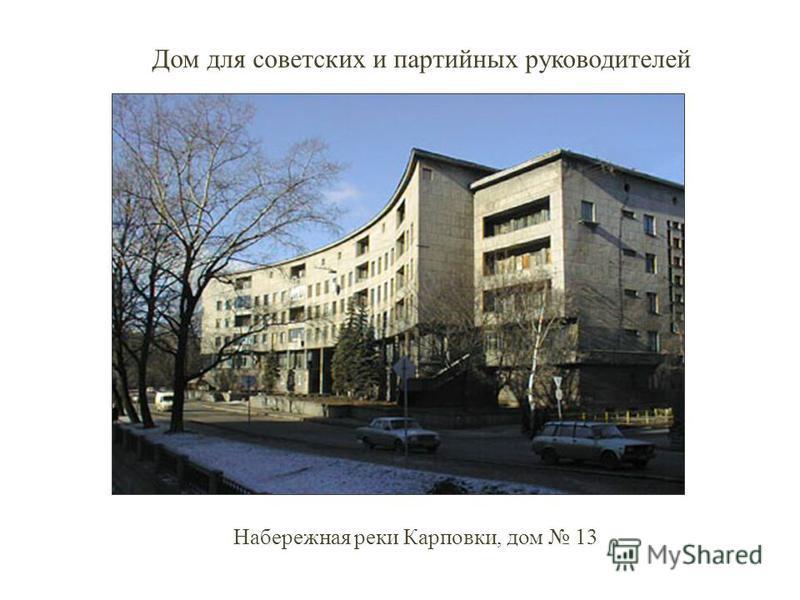Дом для советских и партийных руководителей Набережная реки Карповки, дом 13