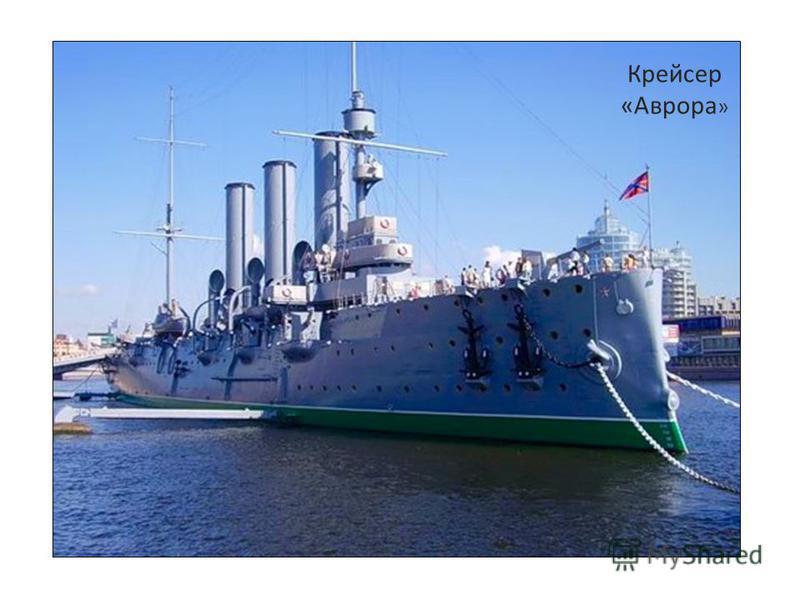Крейсер «Аврора »