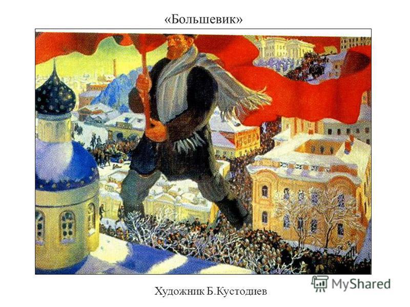 «Большевик» Художник Б.Кустодиев