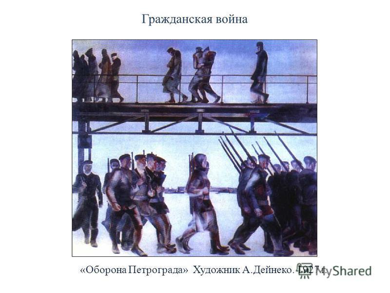 Гражданская война «Оборона Петрограда» Художник А.Дейнеко. 1927 г.