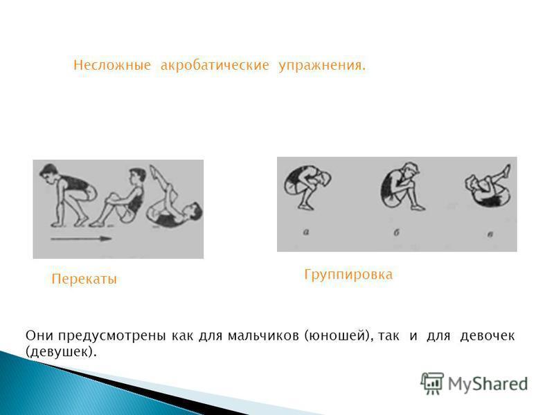 Перекаты Группировка Несложные акробатические упражнения. Они предусмотрены как для мальчиков (юношей), так и для девочек (девушек).