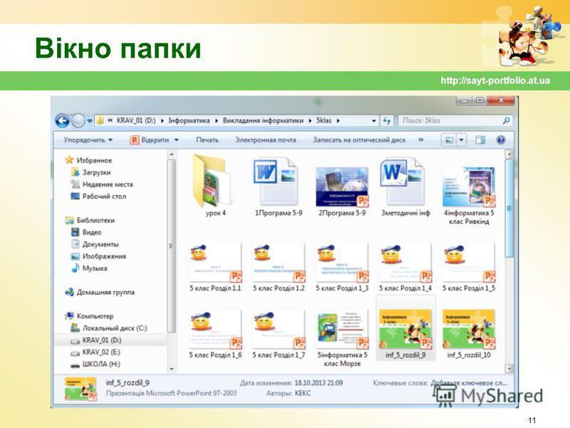 Вікно папки 11 http://sayt-portfolio.at.ua