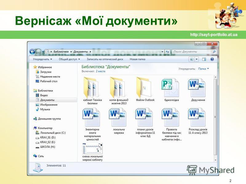 Вернісаж «Мої документи» 2 http://sayt-portfolio.at.ua