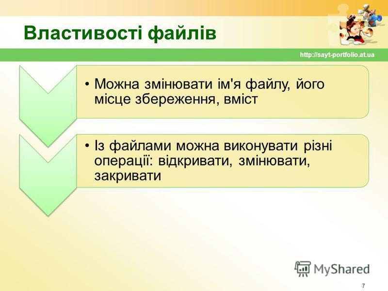 Властивості файлів Можна змінювати ім'я файлу, його місце збереження, вміст Із файлами можна виконувати різні операції: відкривати, змінювати, закривати 7 http://sayt-portfolio.at.ua