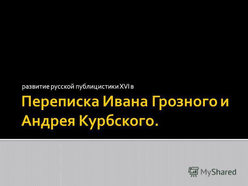 развитие русской публицистики XVI в