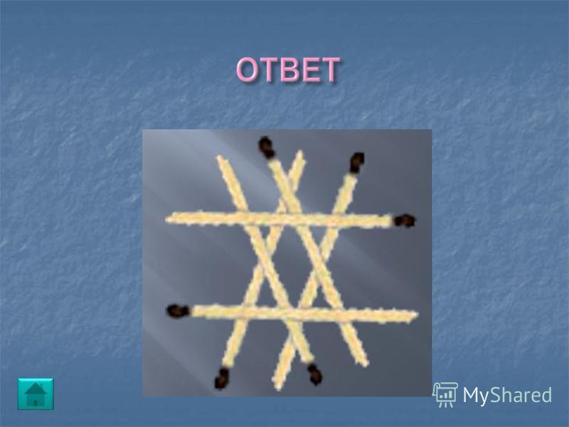 Разложите шесть спичек так, чтобы каждая соприкасалась с четырьмя другими Тышкевич Денис 9 б класс