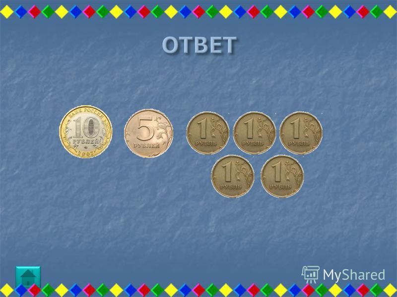 Глушков Кирилл 8 а класс Можно ли 20 рублей разменять семью монетами?