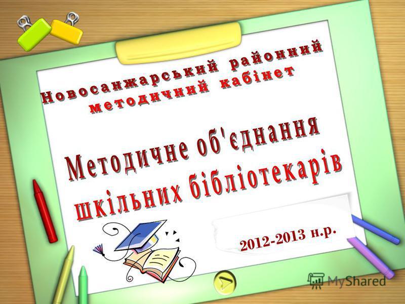 2012-2013 н. р.