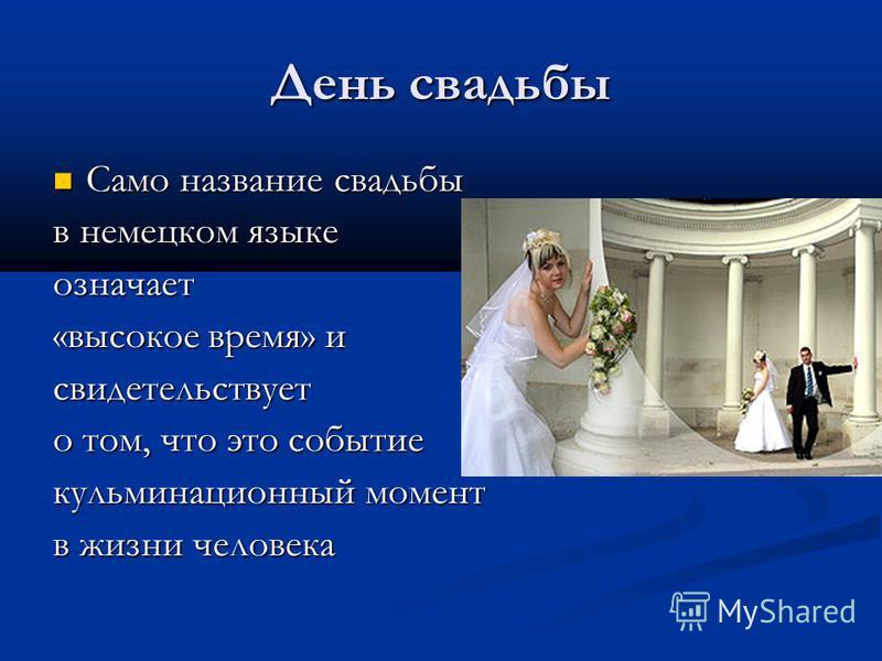 День свадьбы Само название свадьбы Само название свадьбы в немецком языке означает «высокое время» и свидетельствует о том, что это событие кульминационный момент в жизни человека