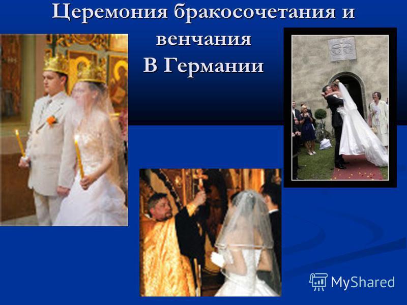 Церемония бракосочетания и венчания В Германии