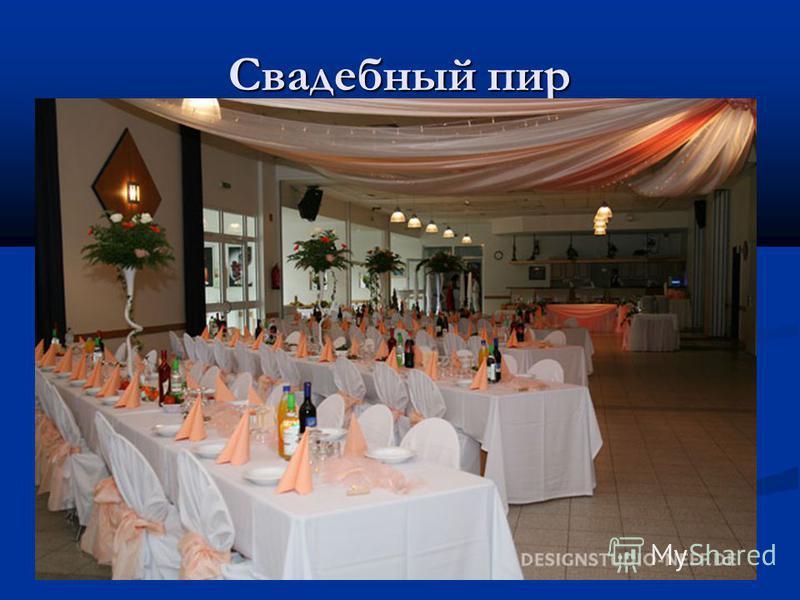 Свадебный пир