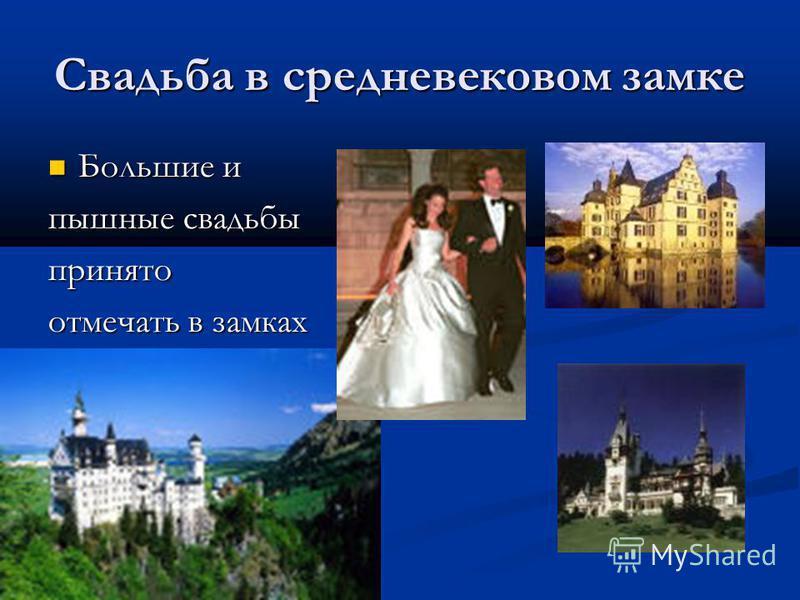Свадьба в средневековом замке Большие и Большие и пышные свадьбы принято отмечать в замках