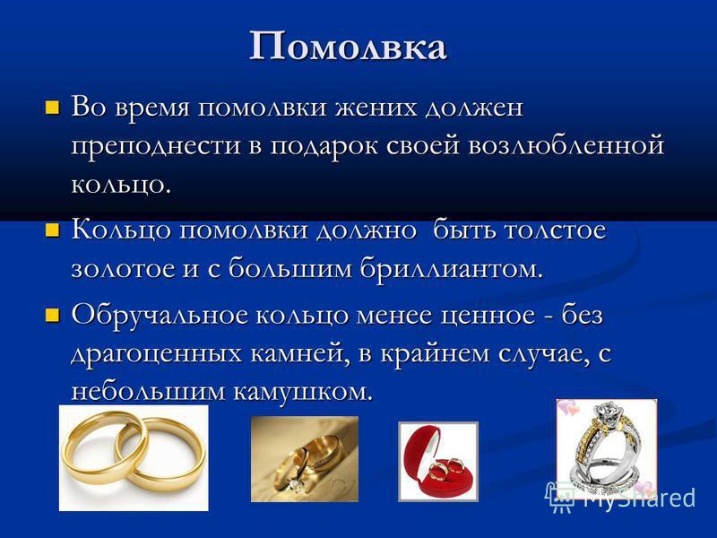Помолвка Во время помолвки жених должен преподнести в подарок своей возлюбленной кольцо. Во время помолвки жених должен преподнести в подарок своей возлюбленной кольцо. Кольцо помолвки должно быть толстое золотое и с большим бриллиантом. Кольцо помол