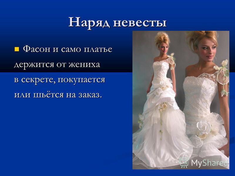Наряд невесты Фасон и само платье Фасон и само платье держится от жениха в секрете, покупается или шьётся на заказ.