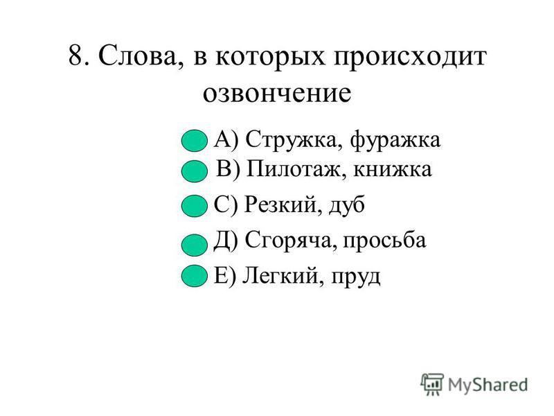 7. Найдите ряд глухих согласных А) д, ш, м, н В) з, в, щ, р С) л, н, ф, т Д) с, к, х, п Е) п, к, л, н