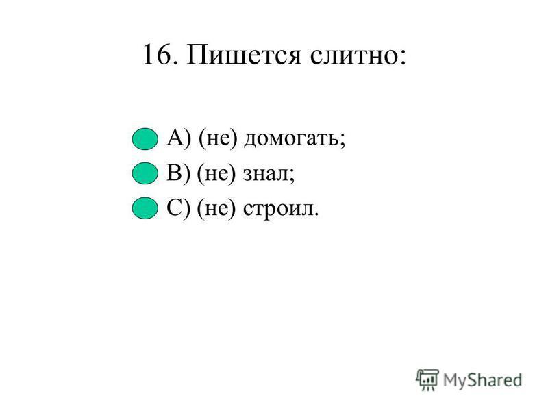 15 Глагол условного наклонения: А) пляшет; В) сходил; С) сходил бы. Д) иди Е) занимайтесь