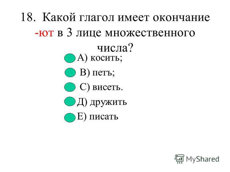 17. Пишется раздельно: А) (не) здоровится; В) (не) годовать; С) (не) выполнил.