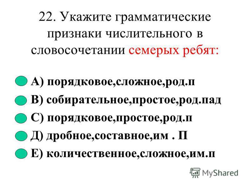 21. Наречие отвечает на вопросы А) Что делать? Что сделать? В) Какой? Какая? Какое? Какие? С) Кто? Что? Д) Как? Где? Куда? Когда? Е) Сколько? Который?