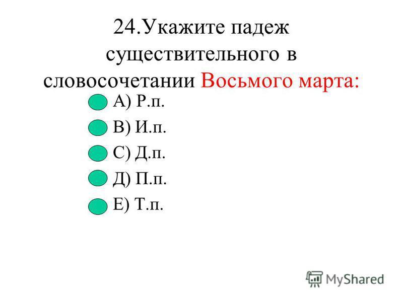 23. В причастиях критику...мый,вычисля...мый,обви ня...мый пишется: А) –и-, -е-, -е- В) –е-, -и-,-и- С) -и-,-и-,-и- Д) –е-,-е-,-е- Е) –и-,-е-,-и-