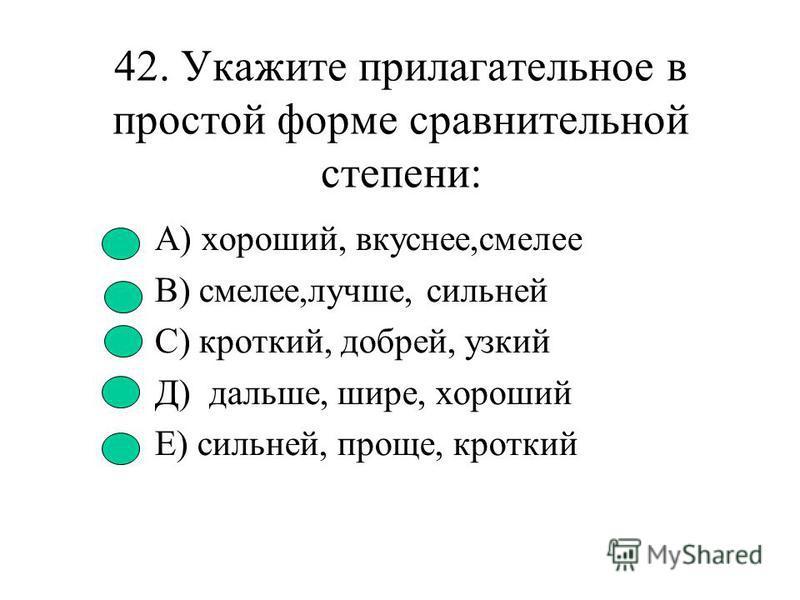 41. В суффиксах кратких причастий пишется: А) –ащ,-ящ В) две буквы НН С) –ем, -им Д) –ущ, - ющ- Е) одна буква Н