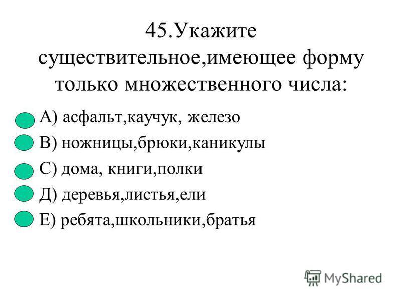 44. Дефис не пишется в наречии: А) давным (?) давно В) когда (?) то С) по (?) своему Д) ЧУТЬ(?) чуть Е) не (?) когда
