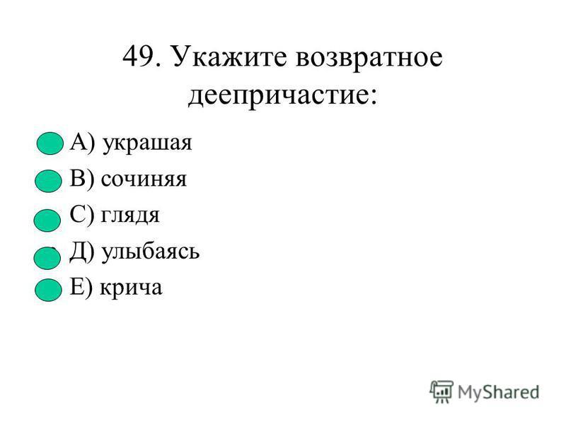 48. Укажите неопределенные местоимения: А) какой-нибудь,кое-что В) тот,этот С) мой, твой Д) я,мы, ты Е) какой? Чей?